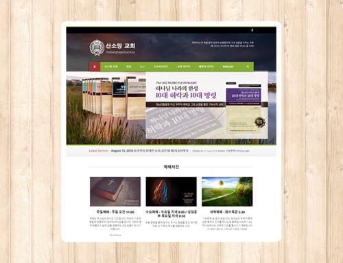 Hope 교회 웹사이트 제작